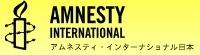 アムネスティ・インターナショナル日本